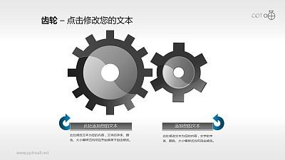 金属光泽的两部分齿轮PPT素材