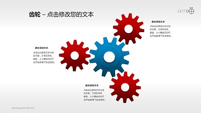 中心发散的3部分并列齿轮PPT素材