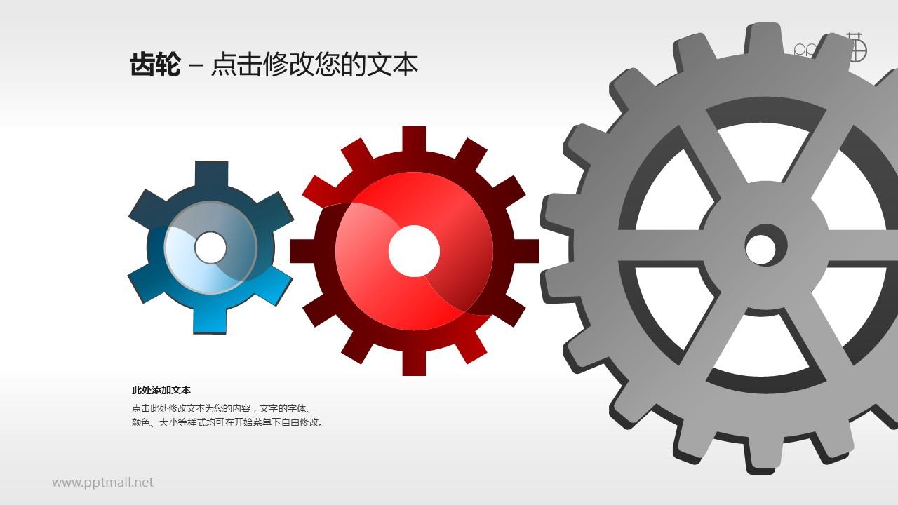 表达主次关系/层级关系的3枚齿轮素材