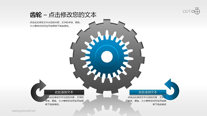 表达包含关系的2部分内齿轮素材_幻灯片预览图1