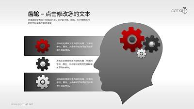 表达创意构思的3部分并列PPT素材