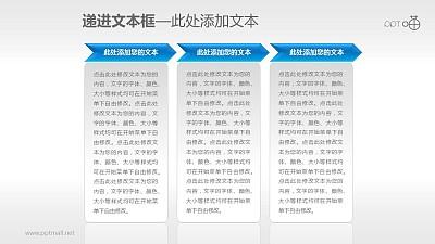 3部分递进关系的文本框PPT素材