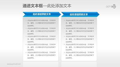2部分递进关系的文本框PPT素材