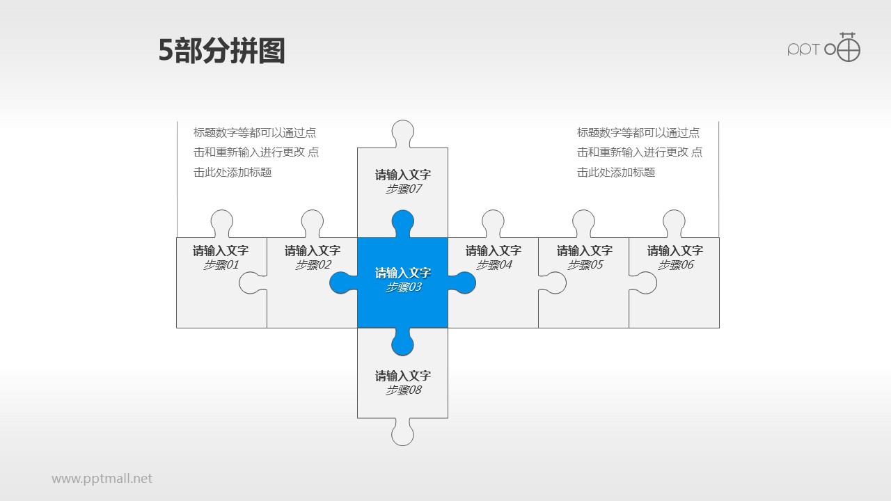 八步骤拼图风格PPT模板