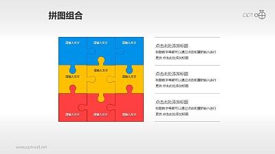 蓝黄红三色九宫式拼图流程图PPT模板