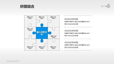 九宫式蓝色拼图流程图PPT模板