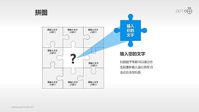 中心投影拼图流程图PPT模板