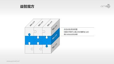魔方式拼图模块PPT模板
