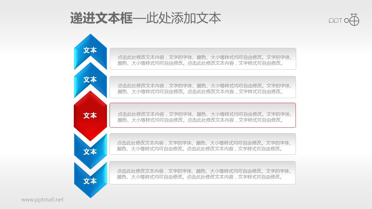 双向递进发展的5部分文本框素材