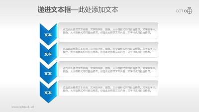 4部分递进关系的文本框素材下载