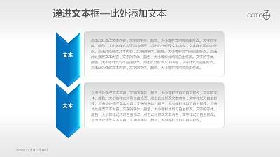2部分递进关系的文本框素材下载