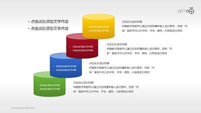 立体圆柱状阶梯PPT素材下载