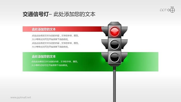 红灯PPT模板下载