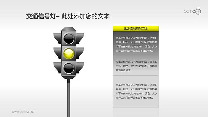 黄灯PPT模板下载