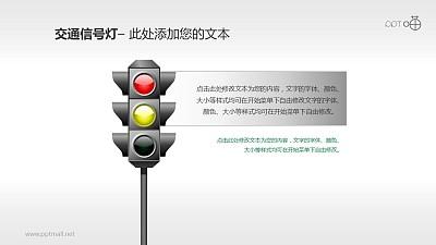 交通信号灯/红绿灯PPT素材(03)