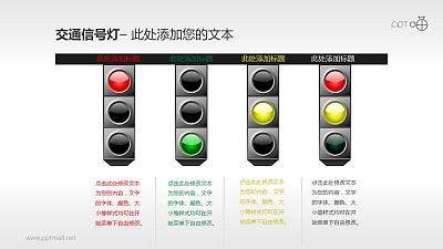 交通信号灯/红绿灯PPT素材(05)