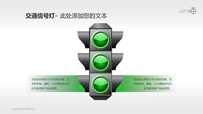 交通信号灯/红绿灯PPT素材(06)