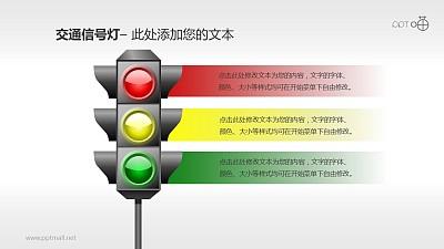 交通信号灯/红绿灯PPT素材(07)