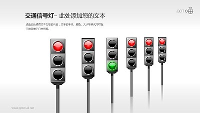 交通信号灯/红绿灯PPT素材(08)