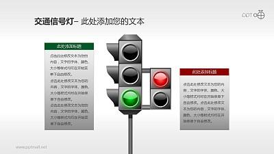 交通信号灯/红绿灯PPT素材(09)