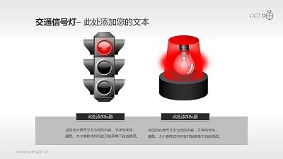 交通信号灯/红绿灯PPT素材(11)