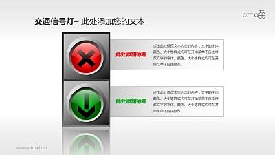 交通信号灯/红绿灯PPT素材(12)