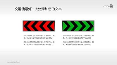 交通信号灯/红绿灯PPT素材(16)