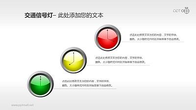 交通信号灯/红绿灯PPT素材(17)