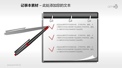 记事本和钢笔PPT素材(1)