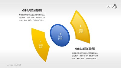 蓝黄图形组合(系列4)并列关系PPT素材