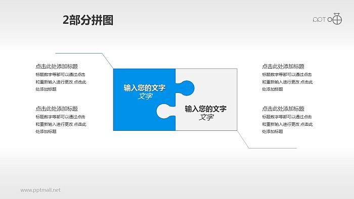 蓝白拼图互补两部分PPT模板_幻灯片预览图1
