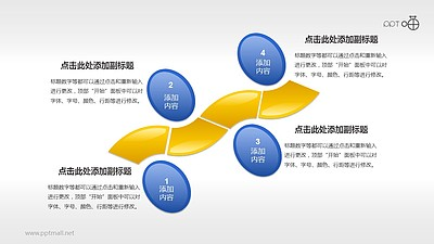 蓝黄图形组合(系列5)并列递进关系PPT素材