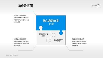 蓝白拼图互补三部分PPT模板