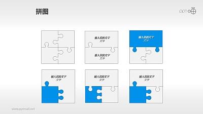蓝白拼图互补多部分【素材-01】PPT模板