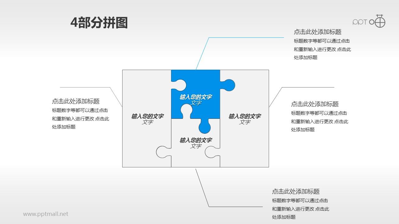 蓝白拼图互补四部分PPT模板