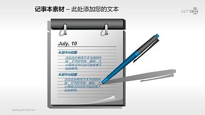 记事本和钢笔PPT素材(2)
