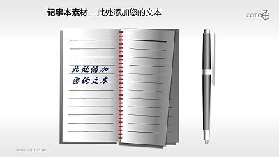 记事本和钢笔PPT素材(3)