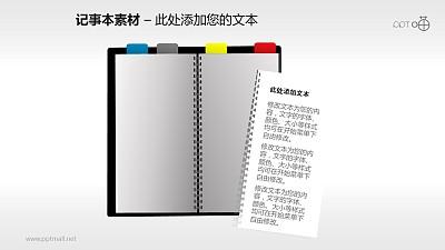 带标签的记事本PPT素材(1)
