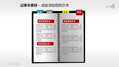 带标签的记事本PPT素材(2)