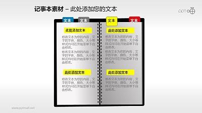 带标签的记事本PPT素材(3)