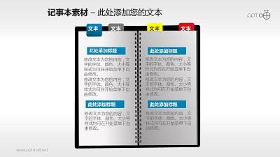 带标签的记事本PPT素材(4)