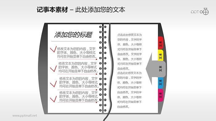 纸带PPT模板下载