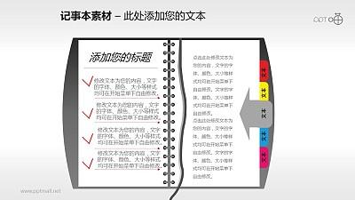 带标签的记事本PPT素材(6)