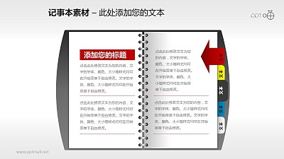 带标签的记事本PPT素材(7)
