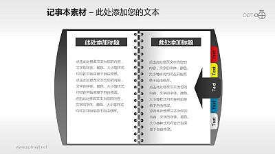 带标签的记事本PPT素材(8)