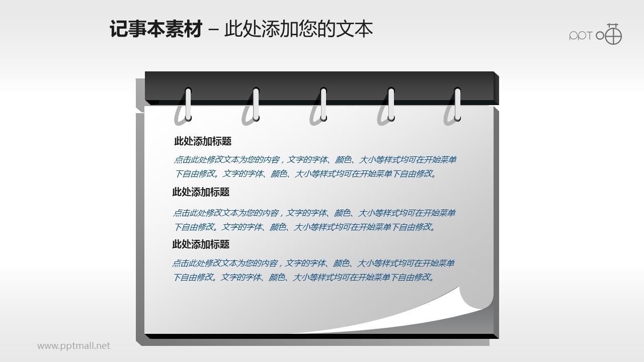 逼真的小册子PPT素材(4)