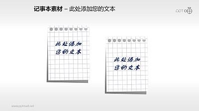 逼真的小册子PPT素材(6)
