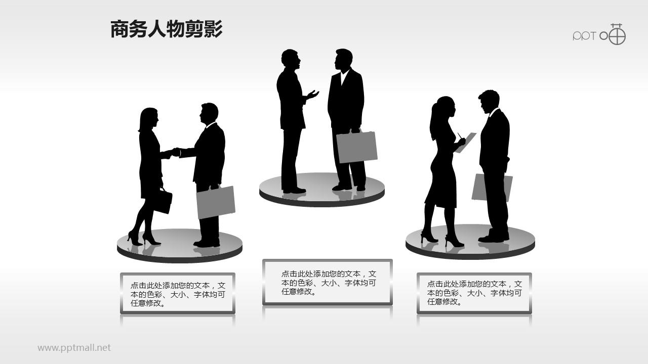 人物剪影(10)—3组商榷事务的商务人物剪影