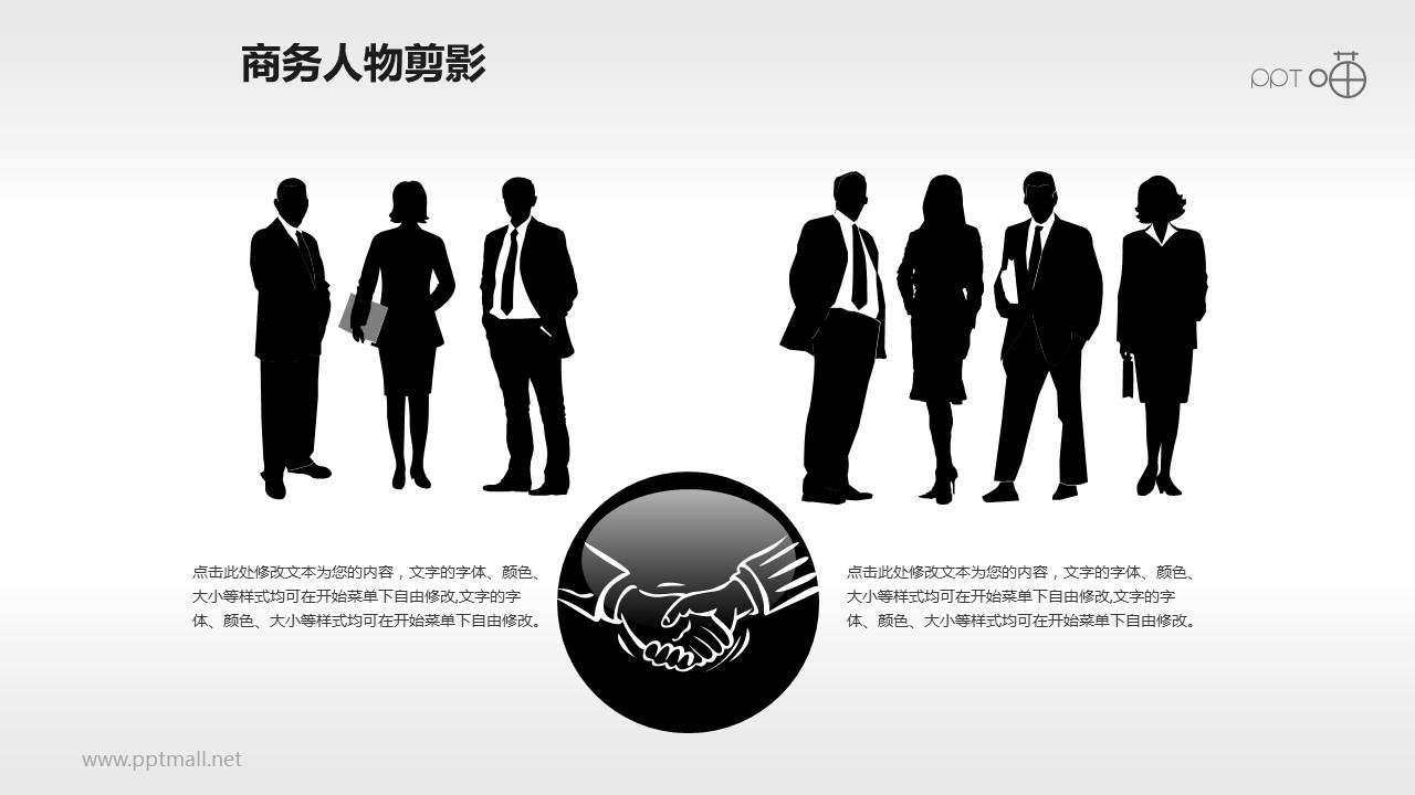 人物剪影(12)—一组精神饱满的商务人物