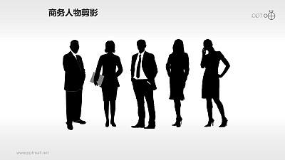 人物剪影(15)—一组自信的商务人物